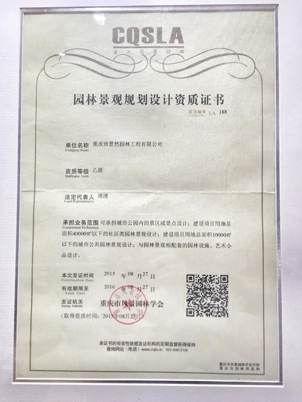 园林景观规划设计资质证书(乙级)
