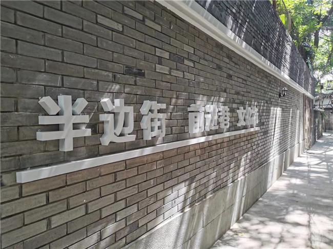 太白街道文化街亮美景综合环境工程