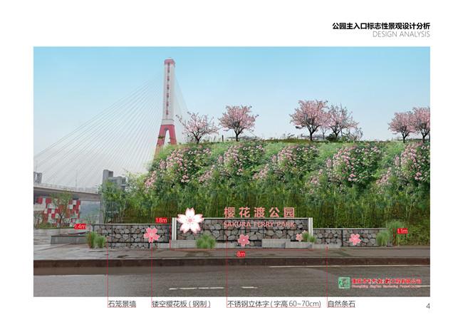 万州樱花渡体育公园多个二次深化设计项目方案