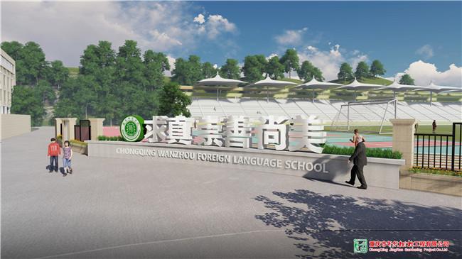 yabovip28外国语学校景观提升