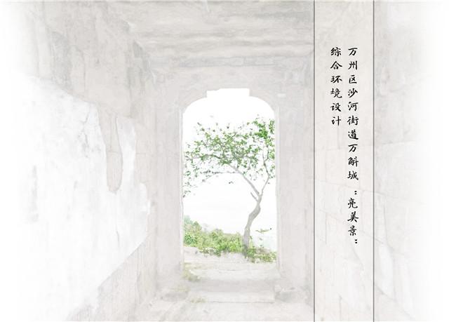 """沙河街道万斛城""""亮美景""""设计"""