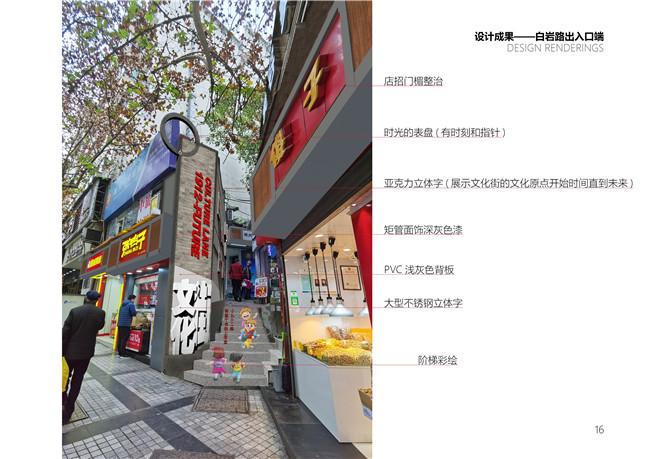 太白街道文化街亮美景综合环境设计