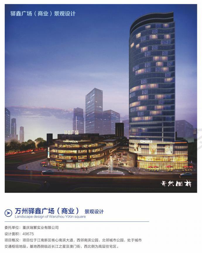 万州驿鑫广场