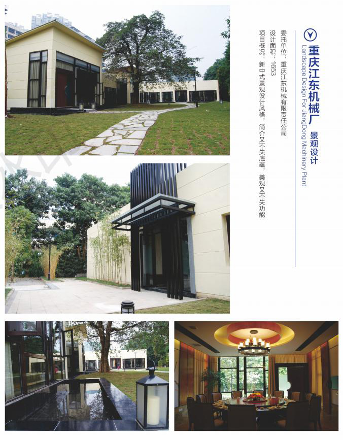 重庆江东机械厂