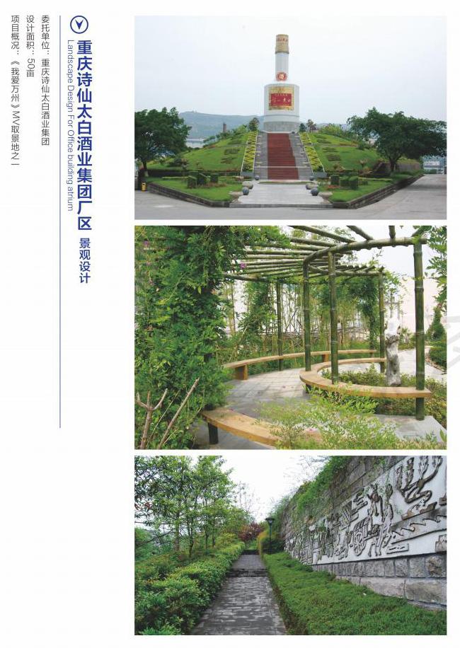 重庆诗仙太白酒业集团厂区