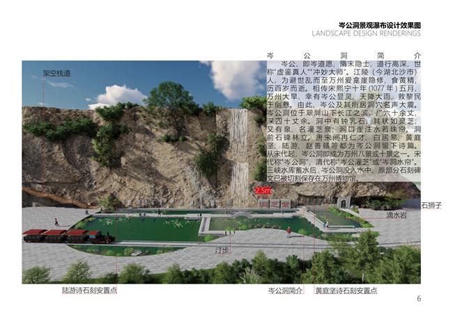 万州江南新区樱花渡体育公园岑公洞景观设计